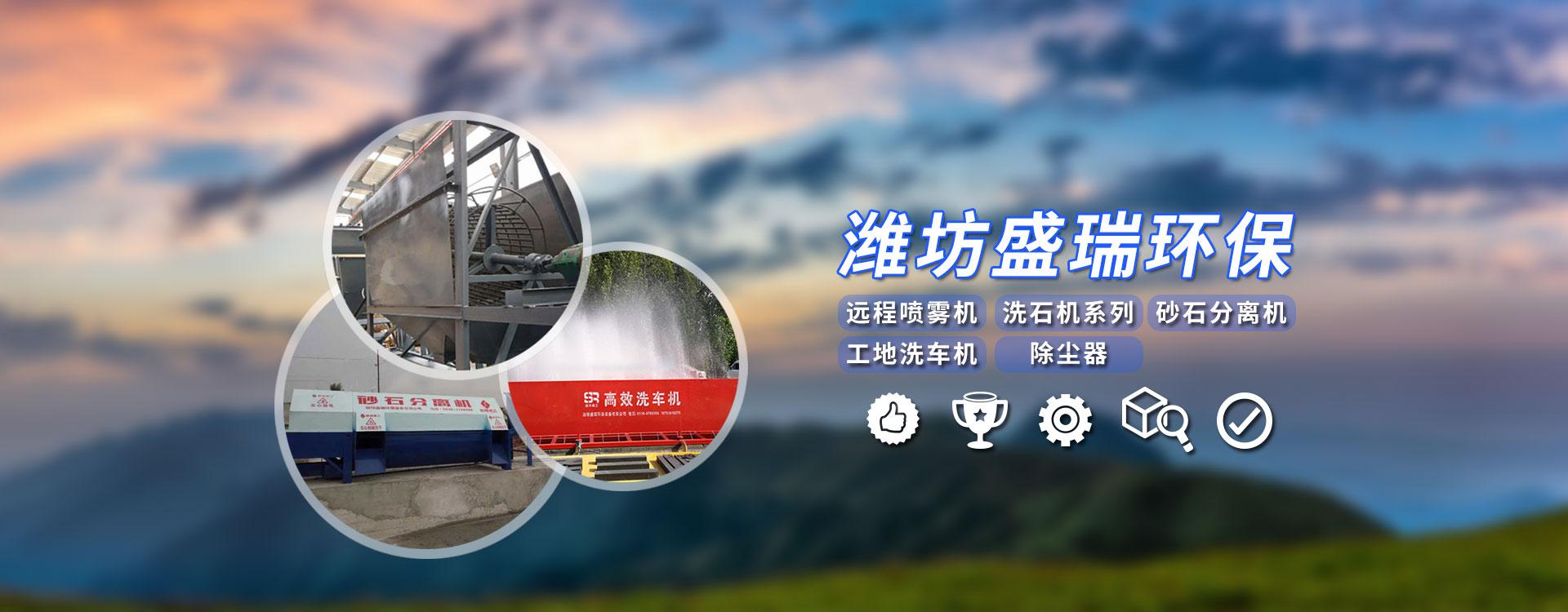 潍坊盛瑞环保设备有限公司